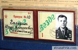 Пропуск Гагарина