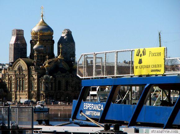 Россия - не ядерная свалка