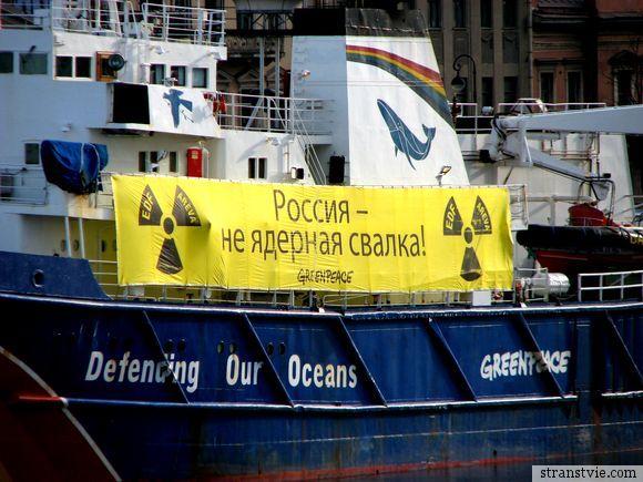 Россия - не ядерная свалка!