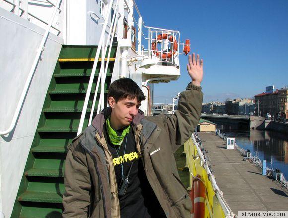 Приглашение на борт Эсперанцы