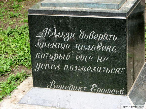 Памятникам героям москва-Петушки Ерофеева
