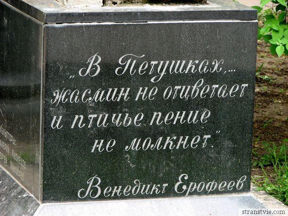 Цитата из Ерофеева москва-петушки
