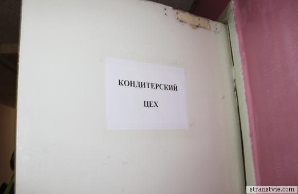 Табличка на двери кондитерского цеха