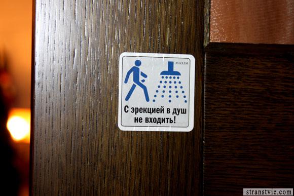 С эрекцией в душ не ходить