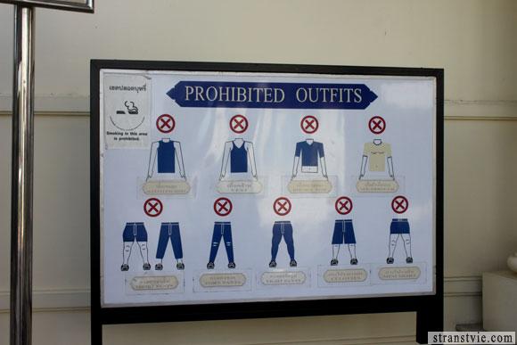 Запреенная одежда для королевского дворца в Бангкоке