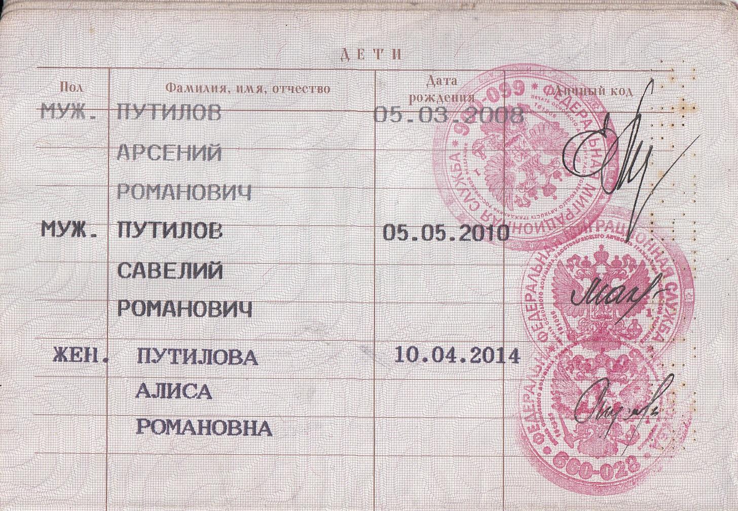 Как вписать ребенка в паспорт рф и зачем это нужно.